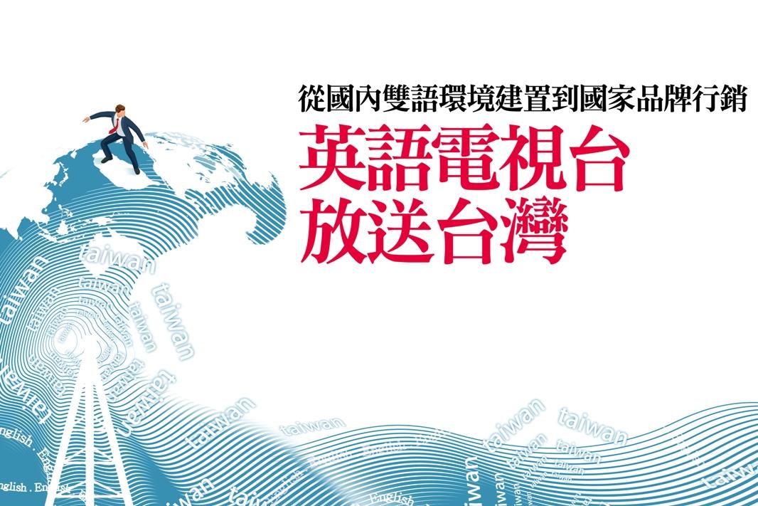 新媒體成發聲主流 政府推動國際頻道 讓世界看見台灣