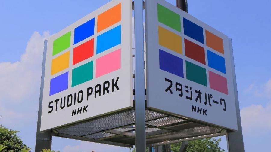41893869 - tokyo japan - may 8, 2015: nhk studio park in shibuya tokyo.